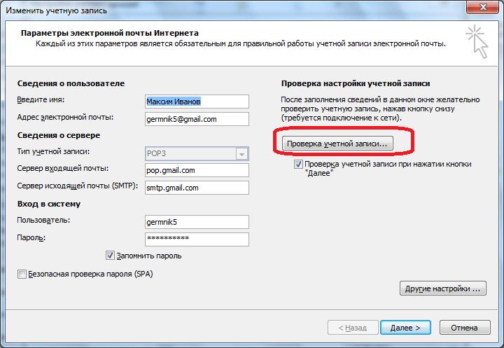 Проверка учетной записи в Microsoft Outlook
