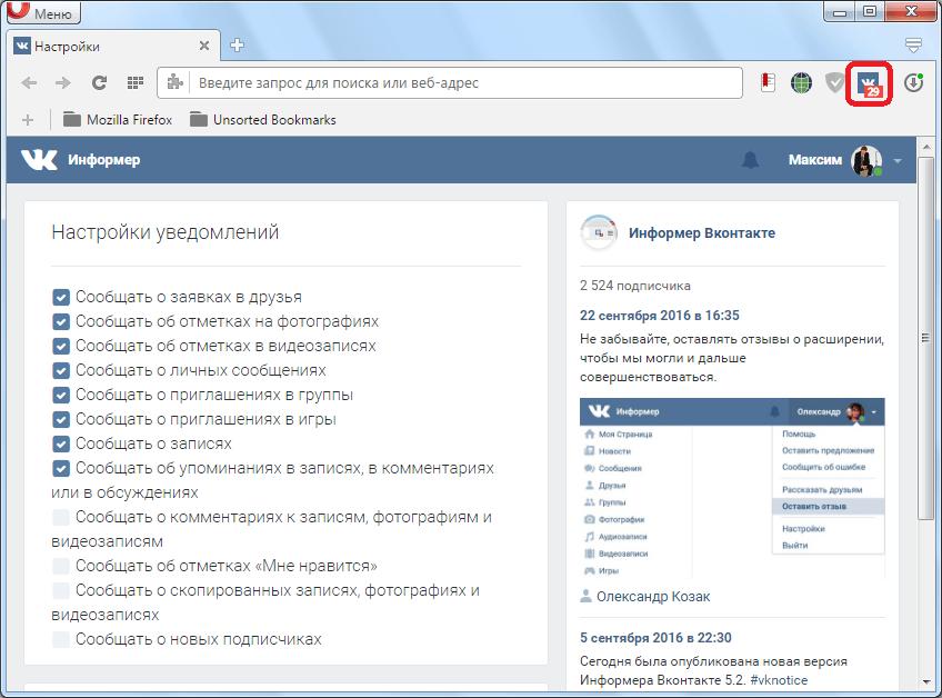Расширение Информер ВКонтакте для браузера Opera