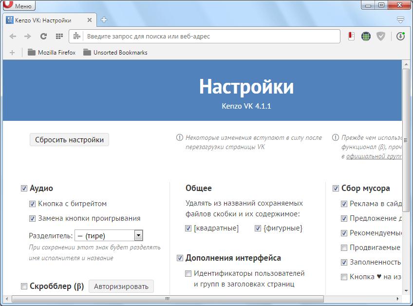 Расширение Kenzo VK  для браузера Opera