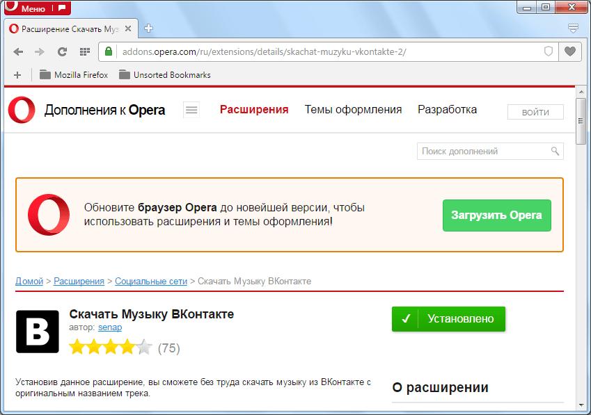Расширение Скачать Музыку ВКонтакте для Opera установлено