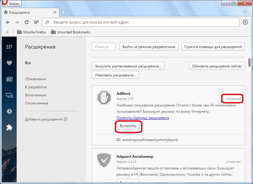 Расширение в браузере Opera отключено