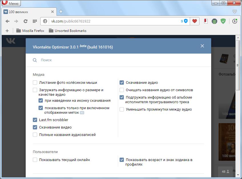 Расширения VkOpt для браузера Opera