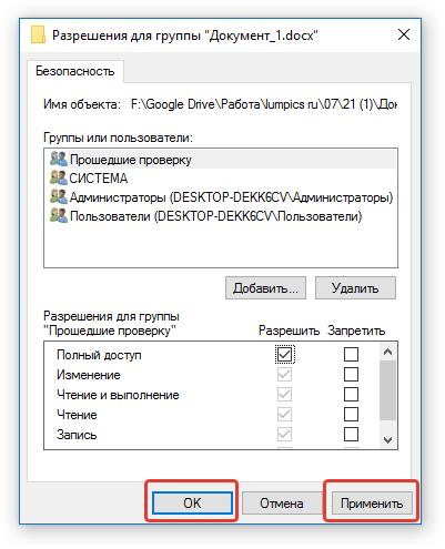 Разрешения для группы в документе word