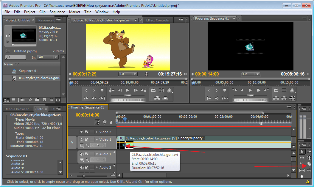 Разрезать видео на части в программе Adobe Premier Pro