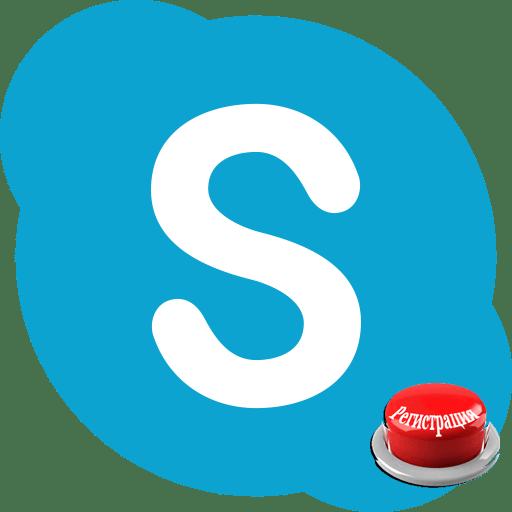 Регистрация в Skype