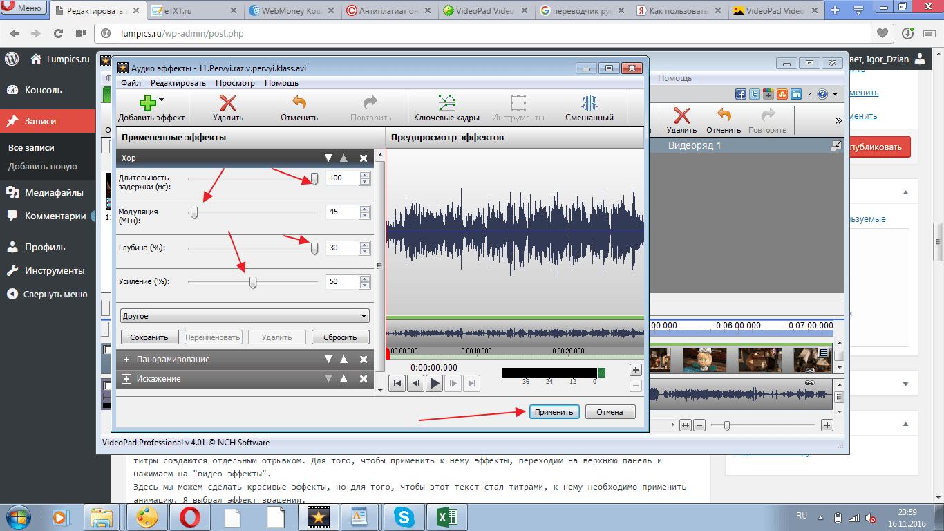 Регулировка бегунков в программе VideoPad Video Editor