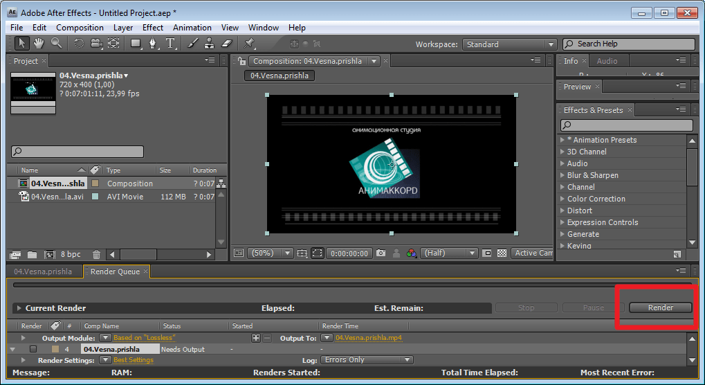 Render в программе Adobe After Effects