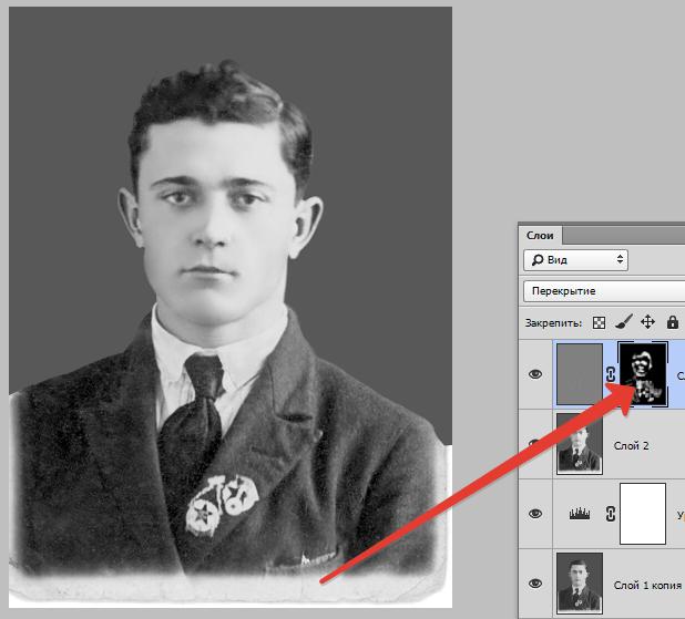 Реставрируем старое фото в Фотошопе