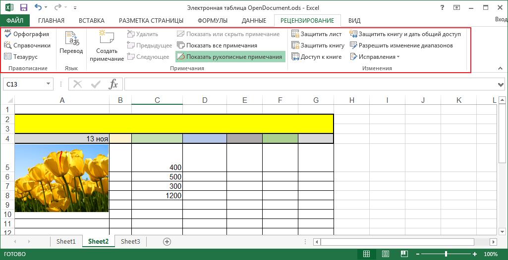 Рецензирование в программе Microsoft Excel