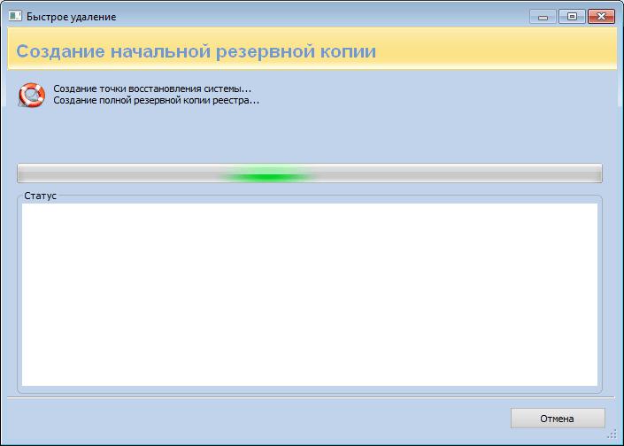 Резервная копия при удалении антвируса АВГ при помощи программы Revo Uninstaller