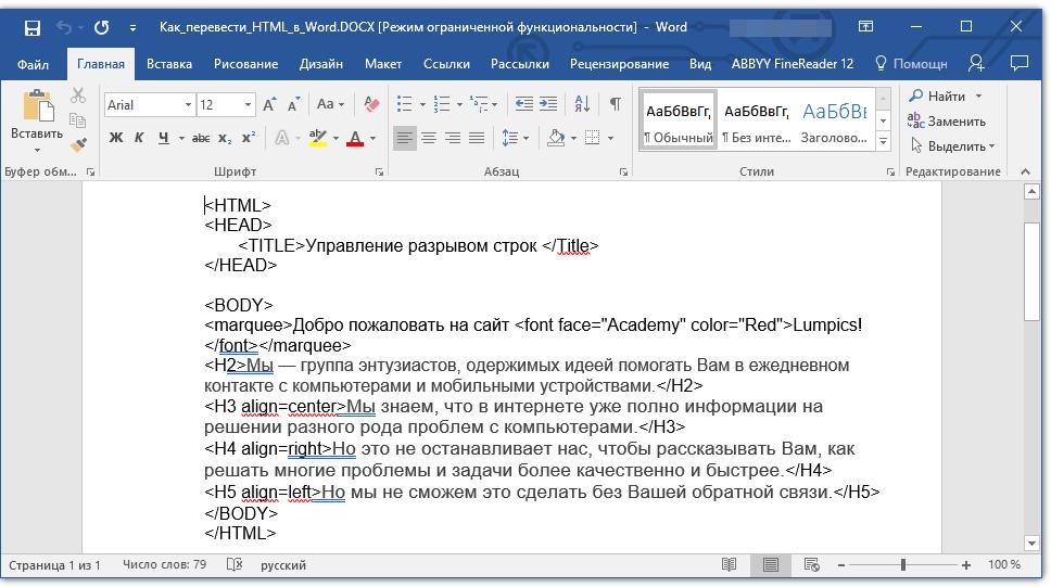 [Режим ограниченной функциональности] - Word