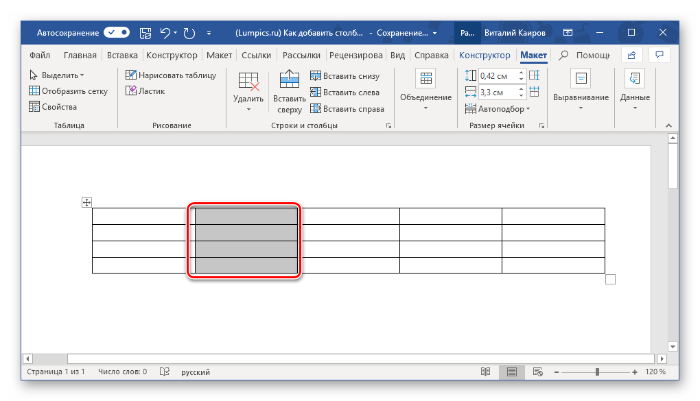 Результат успешного добавления нового столбца в таблицу в программе Microsoft Word