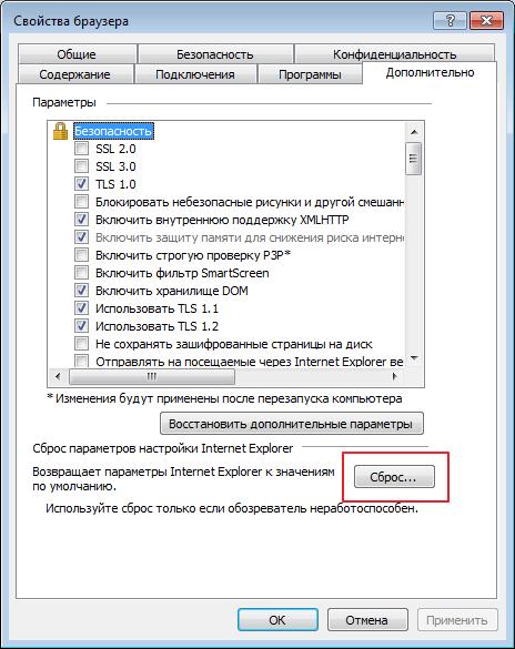 Сброс настроек при ошибке Internet Explorer