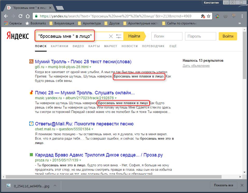 Секреты правильного поиска в Яндексе 3