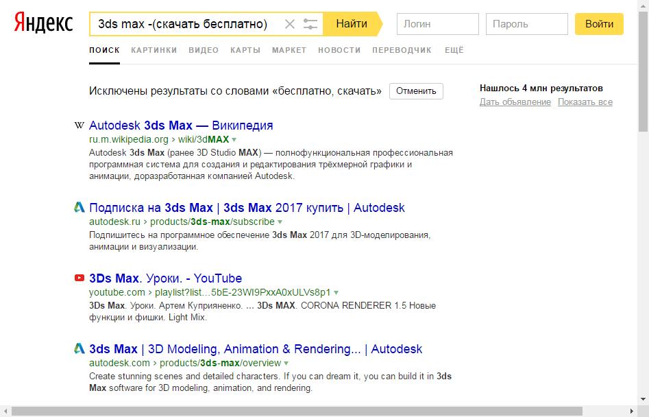 Секреты правильного поиска в Яндексе 7