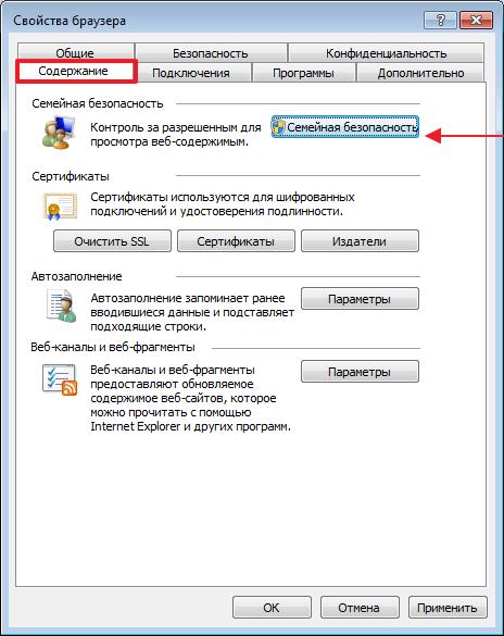 Семейная безопасность в программе Internet Explorer
