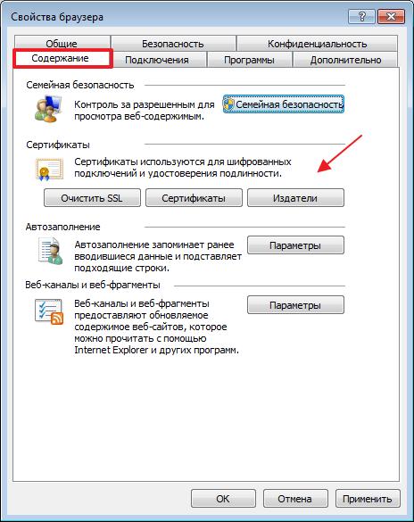 ификаты и издатели в программе Internet Explorer