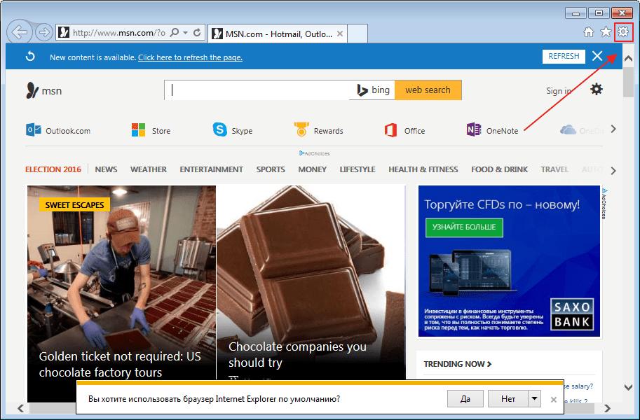 Сервис в программе Internet Explorer