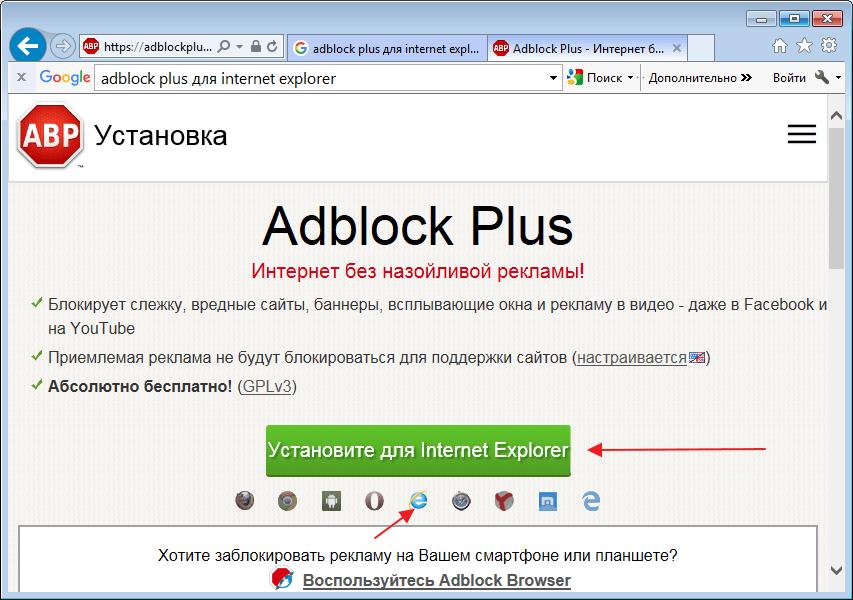 Скачать Adblock Plus для Internet Explorer