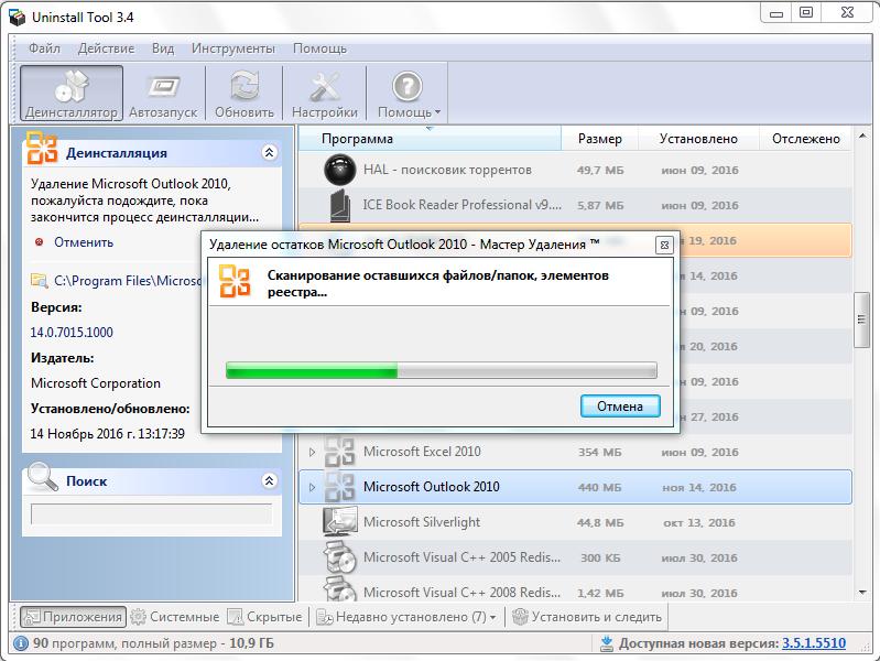 Сканирование на наличие остаточных элементов программы Microsoft Outlook в Uninstall Tool