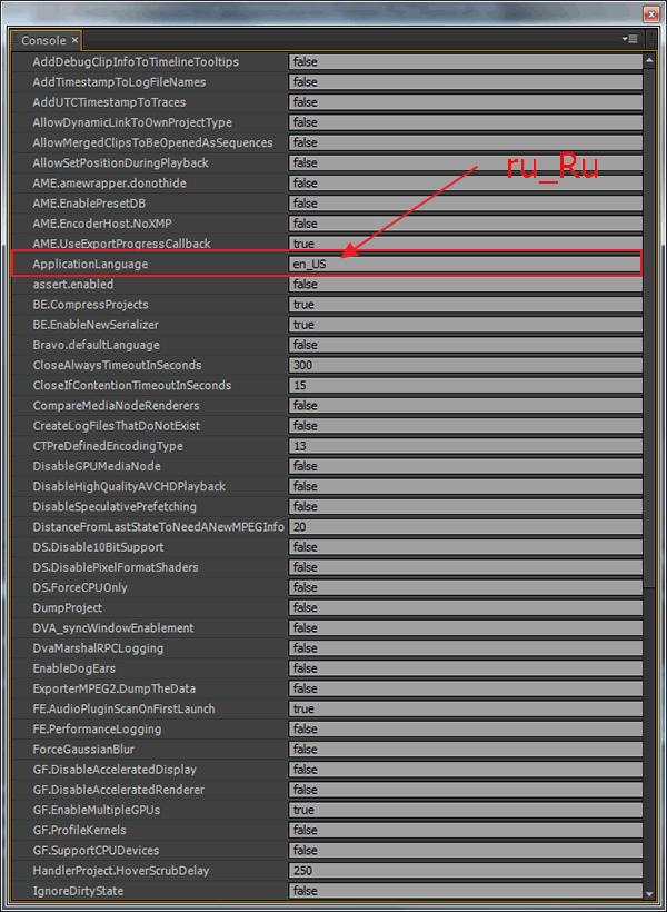 Смена языка интерфейса в программе Adobe Premier Pro