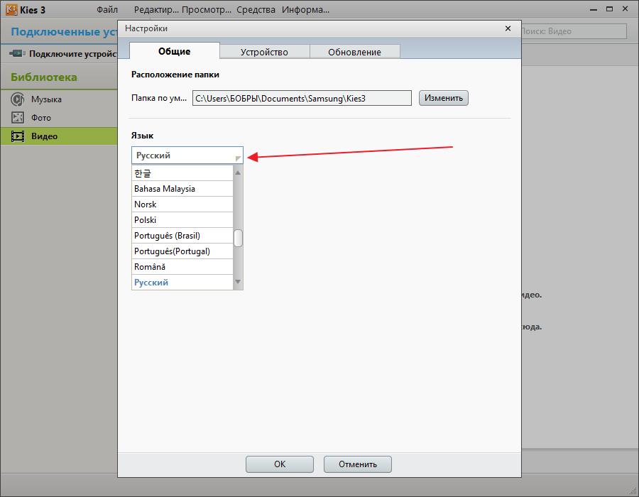 Программа для самсунга на компьютер kies скачать бесплатно