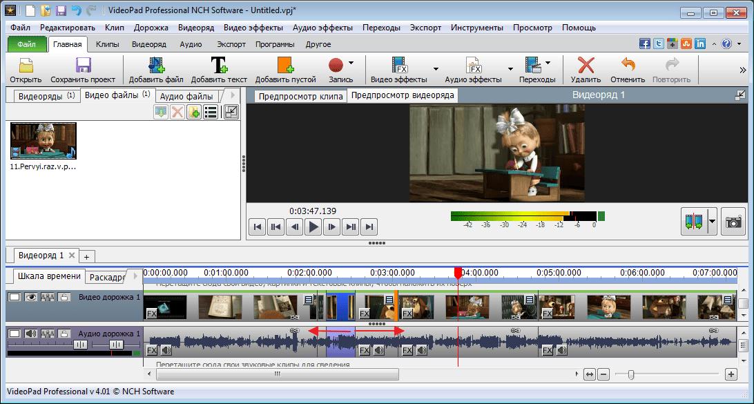 Сместить отрезок видео в программе VideoPad Video Editor
