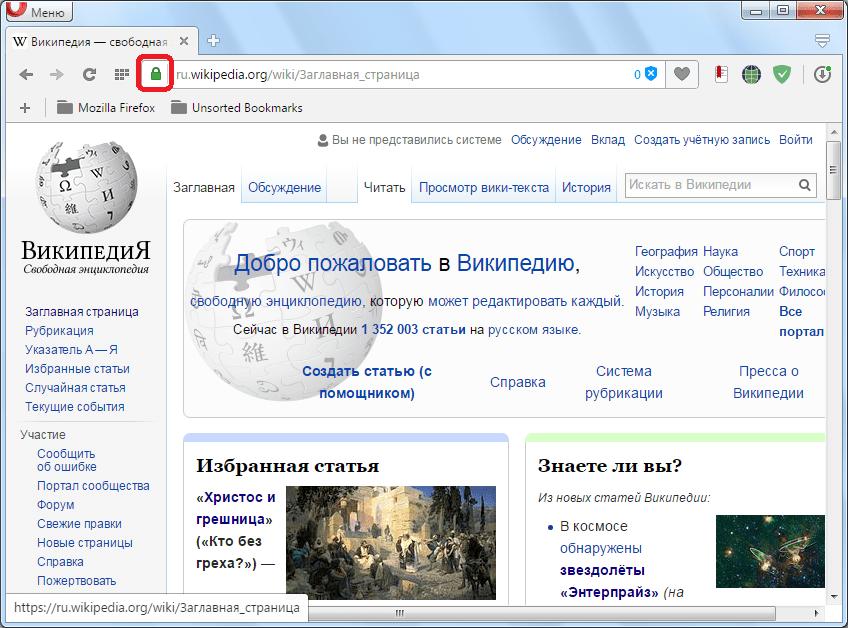 Соединение по защищенному протоколу в Opera