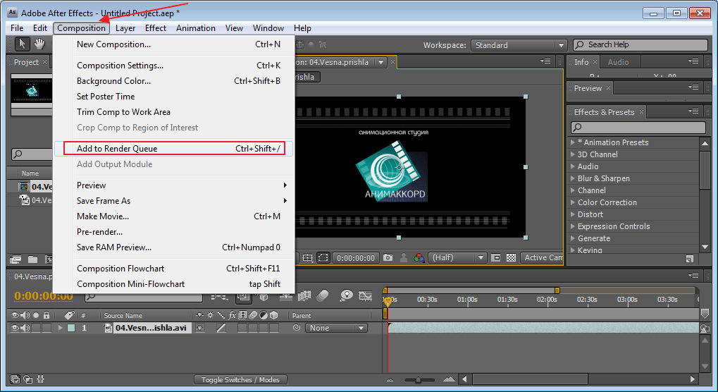 Сохранение Add to Render Queue в программе Adobe After Effects