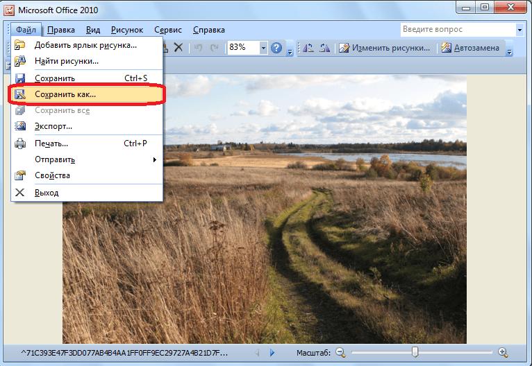 Сохранение файла в стандартной програме