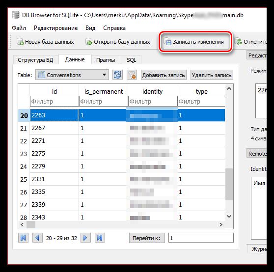 Сохранение изменений в программе  DB Browser for SQLite