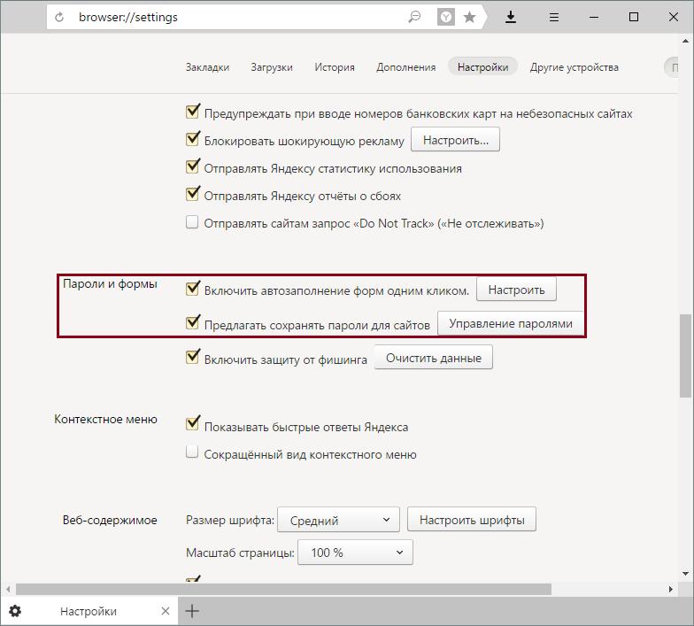 Сохранение паролей в Яндекс.Браузере