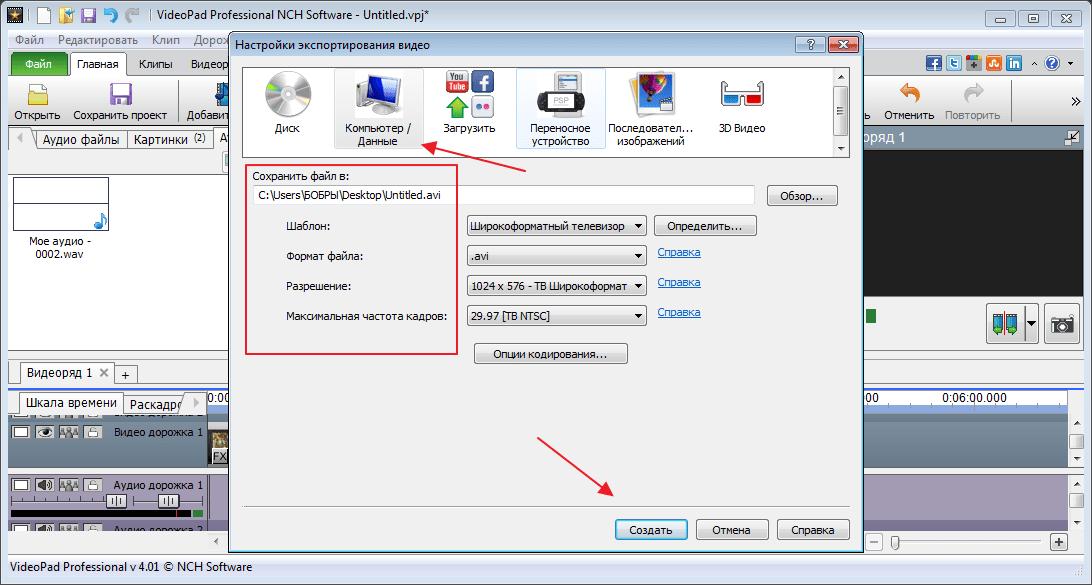 Сохранить файл в программе VideoPad Video Editor