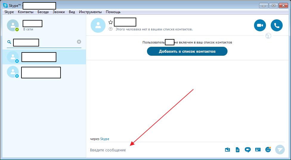 Сообщение при добавлении в контакты в программе Skype