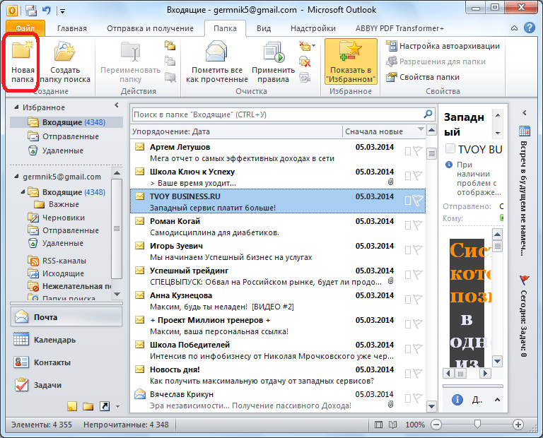 Создание новой папки в программе Microsoft Outlook