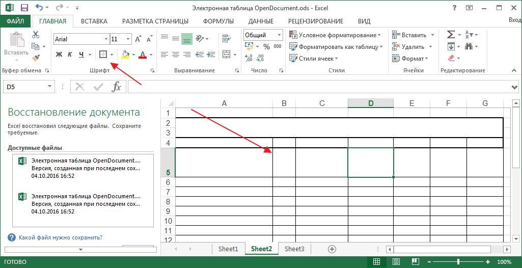 Создание таблицы в программе Microsoft Excel