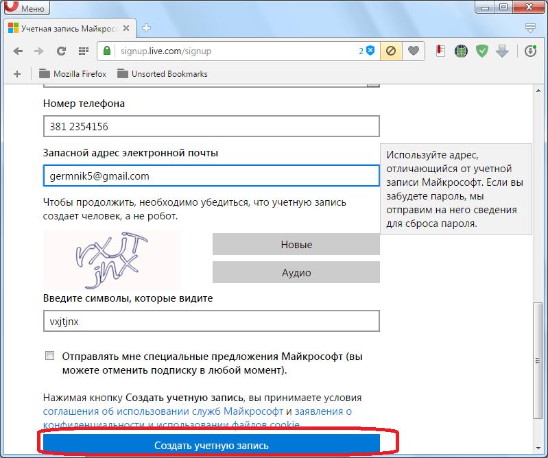 Создание учетной записи в  Microsoft