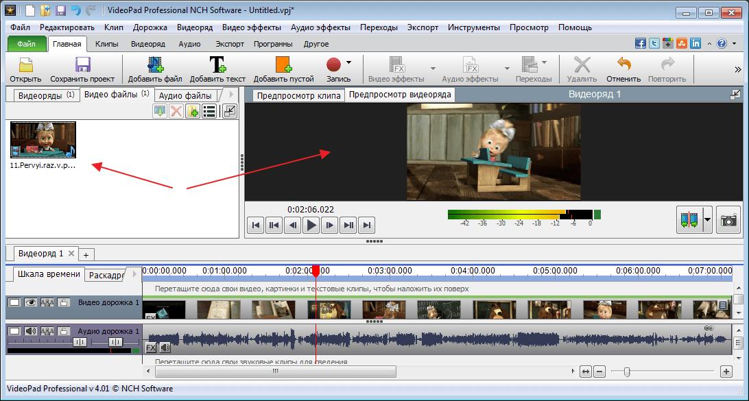 Сравнение видео в программе VideoPad Video Editor