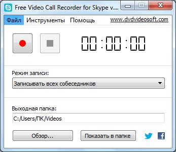 Стартовое окно программы Free Video Call Recorder for Skype