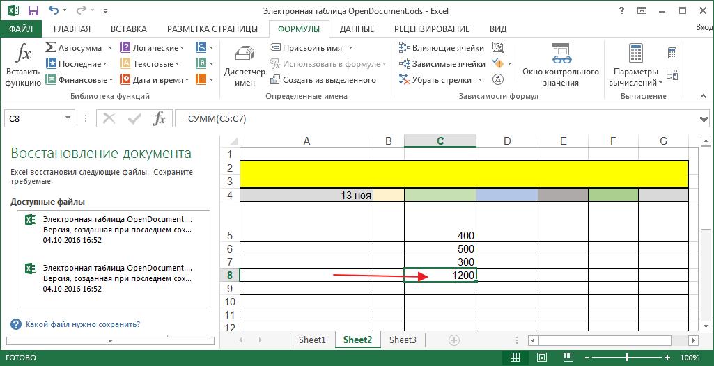 Сумма чисел в программе Microsoft Excel