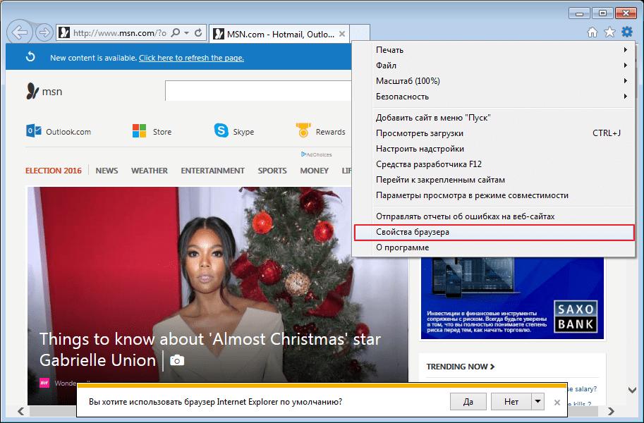 Свойства браузера в программе Internet Explorer