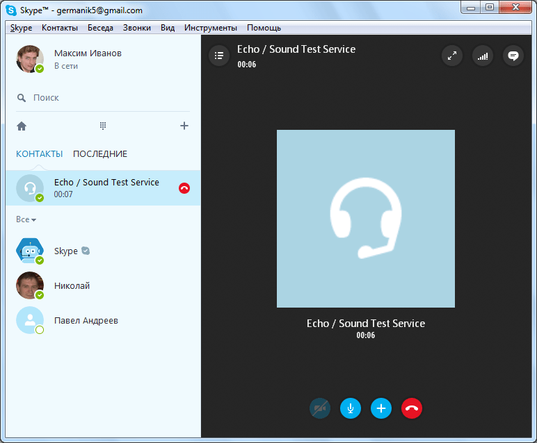 Связь с Echo в Skype