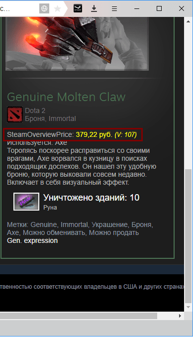Цены в Steam inventory helper