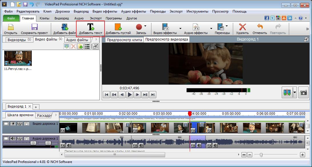 Текст в программе VideoPad Video Editor