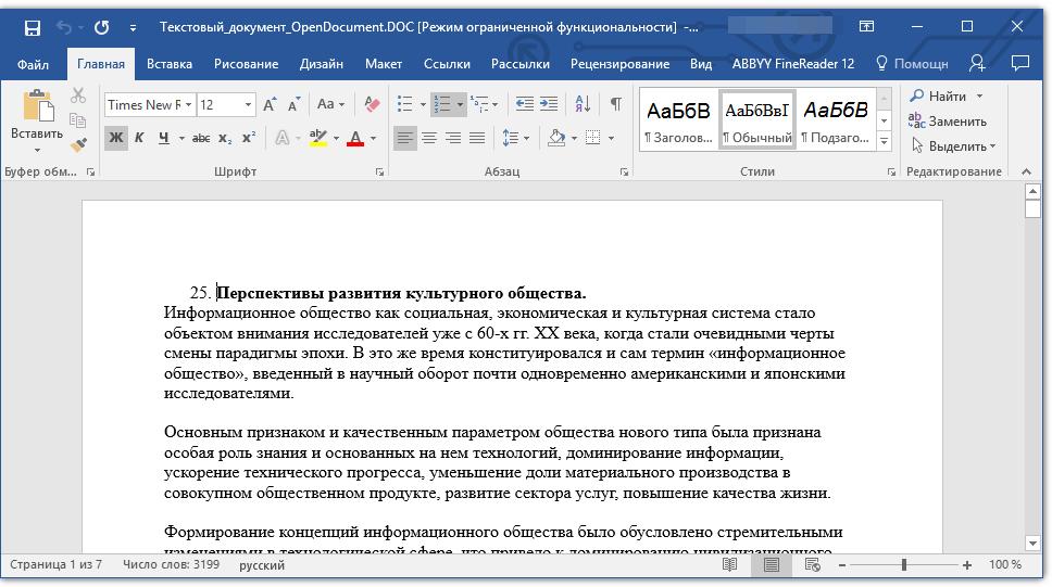 Текстовый_документ_OpenDocument.DOC [Режим ограниченной функциональности] - Word