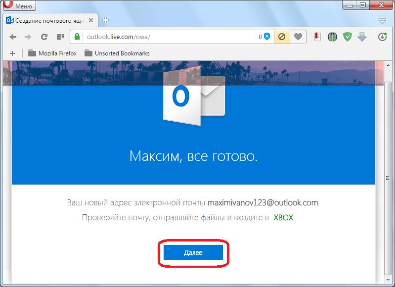 Учетная запись в Outlook создана
