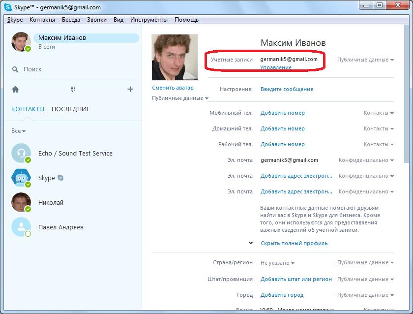 Учетная запись в Skype