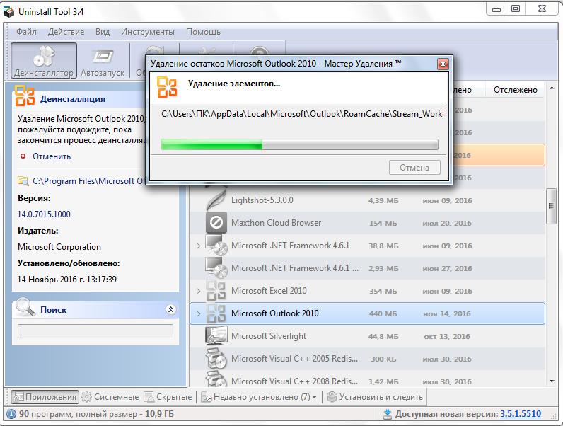 Удаление остаточных элементов программы Microsoft Outlook в Uninstall Tool
