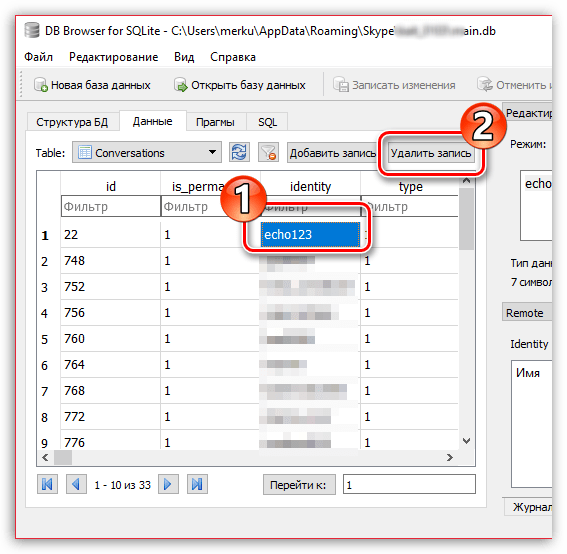 Удаление переписки Skype в программе DB Browser for SQLite
