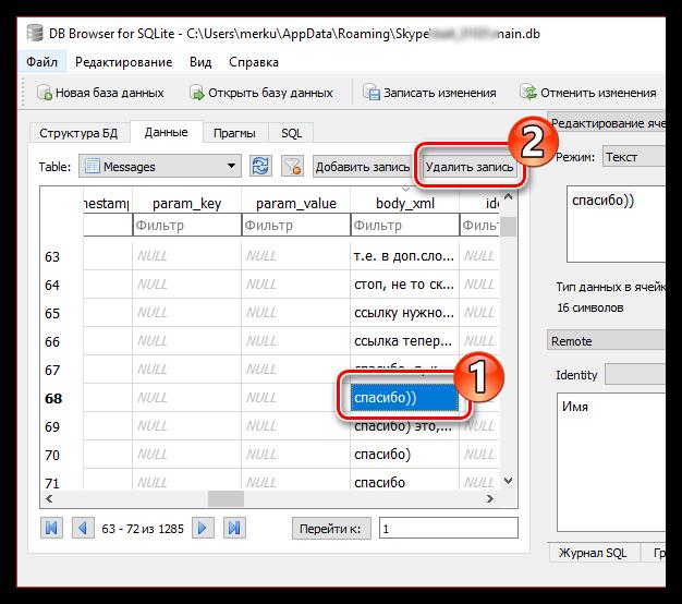 Удаление сообщения Skype в программе DB Browser for SQLite